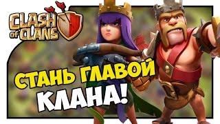 Clash of Clans ВАЖНО! | СТАНЬ ГЛАВОЙ КЛАНА!