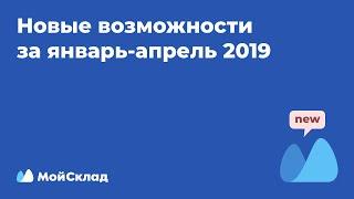 Обзор новых возможностей за январь-апрель 2019