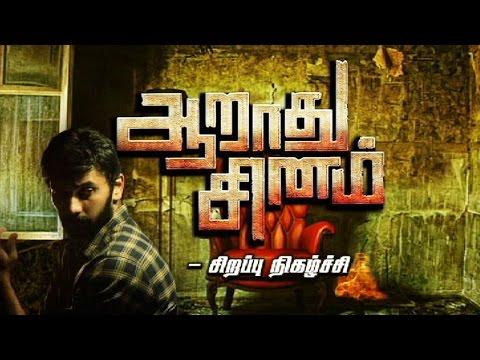 Aarathu-Sinam-Cast-Crew-Interview-Arulnithi-Aishwarya-Rajesh-03-03-2016