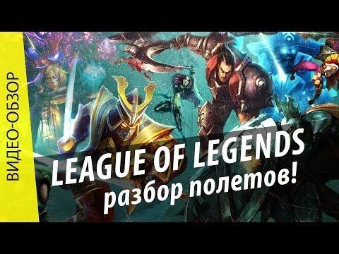 Обзор League of Legends. via MMORPG.SU