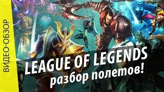 League of Legends – видео обзор