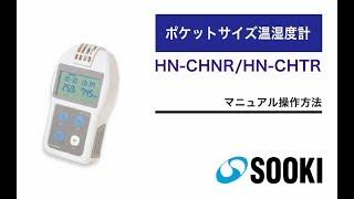 ポケットサイズ温湿度計 HN-CHNR マニュアル操作方法