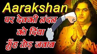 Aarakshan पर देवकी नंदन  को दिया मुँह तोड़ जवाब Dr. RATAN LAL