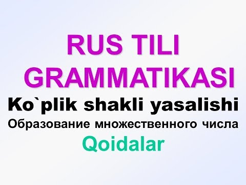 Рус тили грамматикаси Куплик шакли ясалиши (множественное число) UZRUSTILI