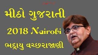 BHADRAYU BHAI AT RAMKATHA NAIROBI  2018 I AMAZING GUJARATI SPEECH