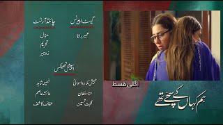 Hum Kahan Ke Sachay Thay Episode 7 Teaser Hum Tv