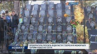 Прокуратура просить відкласти створення меморіалу Героям Небесної Сотні
