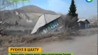 Дом провалился под землю в Казахстане (видео)