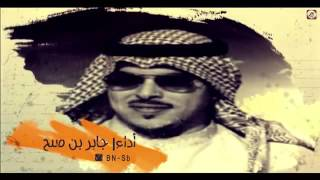شيلة الاماني لشاعر فهد بن دغام اداء جابر بن صبح