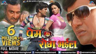 Prem Ke Rog Bhail - Bhojpuri FULL MOVIE | Dinesh Lal Yadav 'Nirahua', Pakhi Hegde | Bhojpuri Film