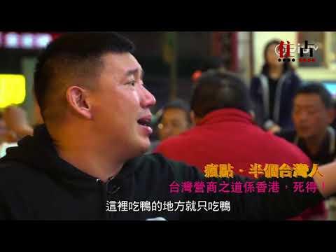 台灣營商之道喺香港,死得!《瘋點.半個台灣人》