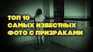 ТОП 10 Самых Известных Фото с Призраками
