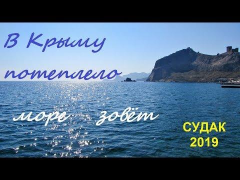 Крым, Судак 2019, море, Набережная 9 апреля. Уже загорают и купаются