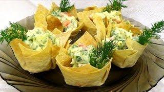 Корзинки из лаваша с салатом. Быстрая и оригинальная закуска. Простой рецепт.