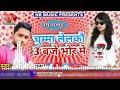 Chumma Lelkaw 3 Baje Bhorhariya Me (Anil Yadav) -  Dj Songs 2019 - Dj Remix Songs - Divyanshu mix