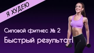 Комплекс упражнений для быстрого похудения дома.