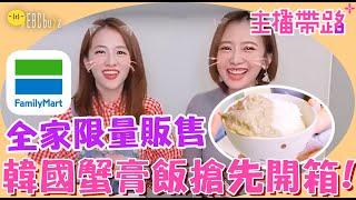 【來噪咖變美吧】超商限量韓國蟹膏飯搶先開箱