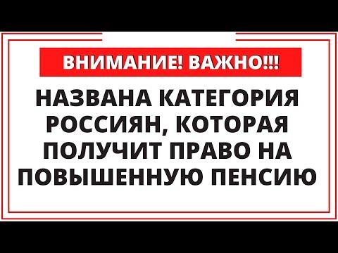 ВНИМАНИЕ! Названа категория россиян, которая получит право на повышенную пенсию