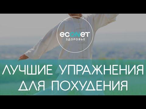 СУПЕР упражнения  для похудения  | econet.ru