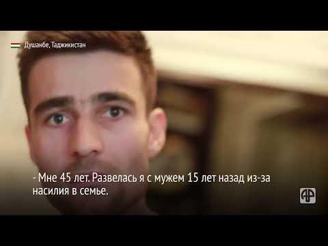Куда в Таджикистане могут обратиться жертвы насилия