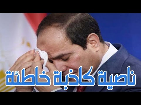 علاقة عبد الفتاح السيسي بالماء