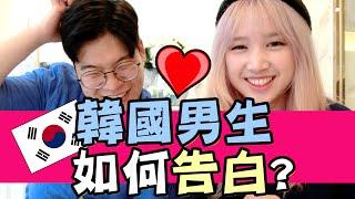 不要被韓國男生騙了!拆解韓國男生的告白方法?【韓國必知#3】feat KimPangDong | Mira