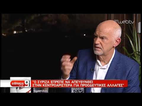 Γ.Παπανδρέου: Ο ΣΥΡΙΖΑ έπρεπε να απευθυνθεί στην Κεντροαριστερά για αλλαγές   14/03/19   ΕΡΤ