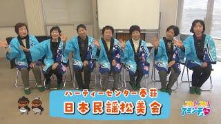 地域伝統の民謡を三味線で披露しよう「日本民謡松美会」ハーティーセンター秦荘