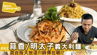 料理123-蒜香/明太子義大利麵