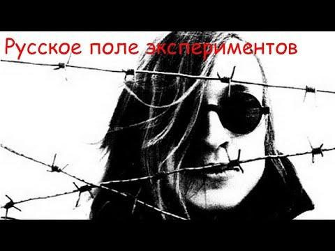 Егор Летов - Русское поле экспериментов