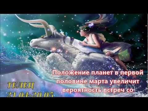 Гороскоп нового года 2013 в