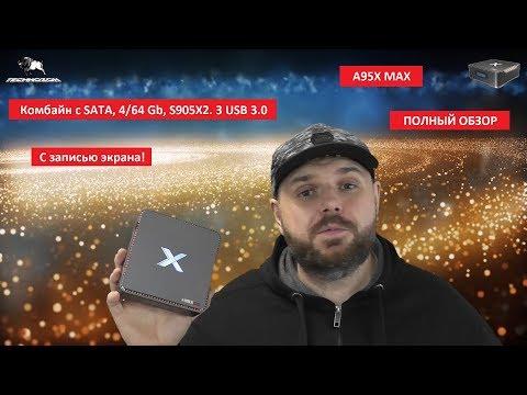A95X MAX. ПОЛНЫЙ ОБЗОР. Комбайн с SATA, 4/64 Gb, S905X2. 3 USB 3.0. С записью экрана!