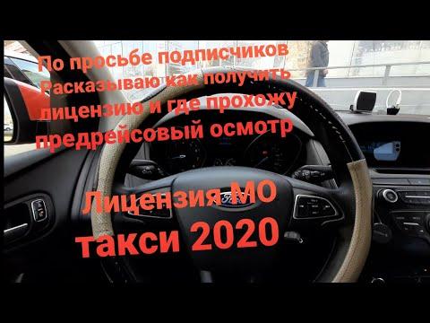Как сделать лицензию для такси в 2020 году Московская область. По просьбе подписчиков