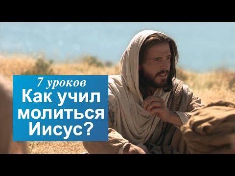 Как учил молиться Иисус?