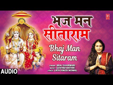 भज मन सीता राम