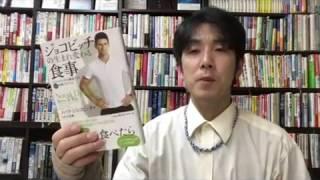 【読書革命097】ジョコビッチの生まれ変わる食事