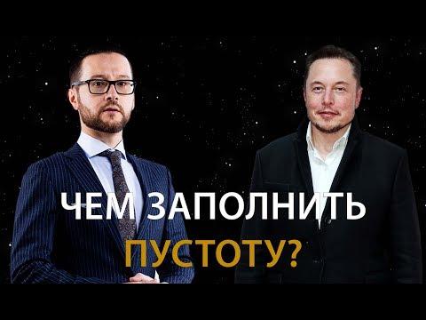 """""""Чем заполнить душевную пустоту? Шамиль Аляутдинов и Илон Маск""""."""