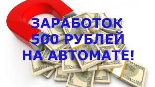 ЗАРАБОТОК В ИНТЕРНЕТЕ ОТ 500 РУБЛЕЙ В ДЕНЬ!