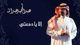 تحميل اغاني عبدالمجيد عبدالله - الا يا دمعتي (النسخة الاصلية) | 1992 MP3