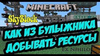 MINECRAFT КАК ИЗ БУЛЫЖНИКА ДОБЫТЬ МНОГО РЕСУРСОВ / Автоматическая добыча ресурсов в Minecraft