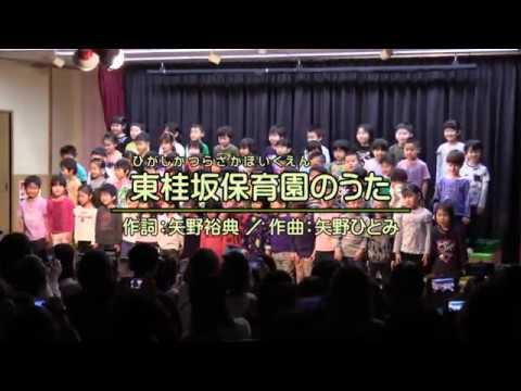 Higashikatsurazaka Nursery School