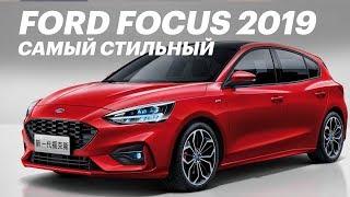 Новый Форд Фокус 2019: первые впечатления (Обзор Ford Focus)