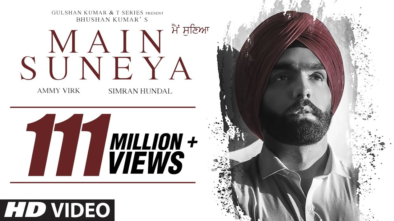 में सुनेया Main Suneya Lyrics in Hindi - Ammy Virk Lyrics