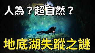 【未解決事件】大學生在湖中離奇消失,引發一連串陰謀論!|PowPow