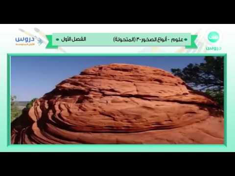 الأول المتوسط | الفصل الدراسي الأول 1438 | علوم | أنواع الصخور