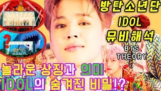 (ENG SUB) [BTS MV THEORY] IDOL M/V 'Amazing Symbols and Meaning + Secrets hidden in music videos !?'