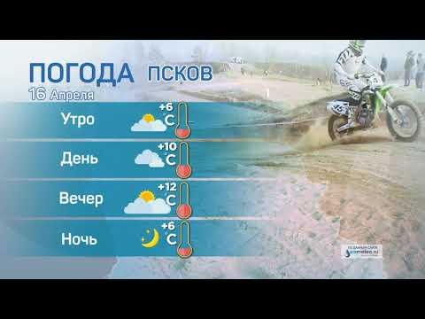 Прогноз погоды / 16.04.2021