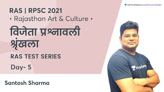 RAS Test Series   Rajasthan History, Art & Culture   Day 5   Most Frequently Questions   Santosh Sir