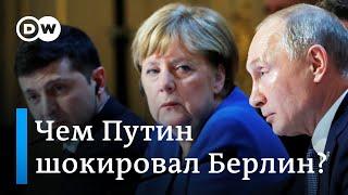 Как Путин ужаснул немецких политиков и почему ФРГ не выдала чеченцев России. DW Новости (11.12.2019)