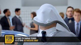 Смешная реклама KIA FORTE / FERE : смотреть рекламу / лучшая реклама